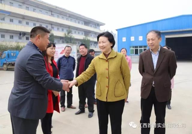 江西省人大常委会副主任一行莅临首普实业慰问及指导工作