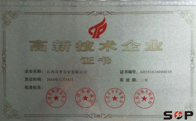 首普获得高新技术企业认证