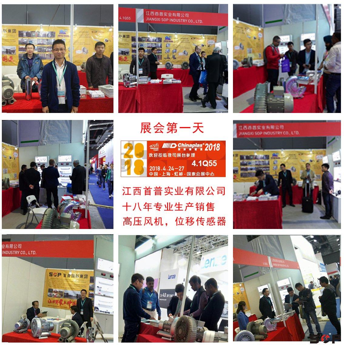 上海国际橡塑展第一天