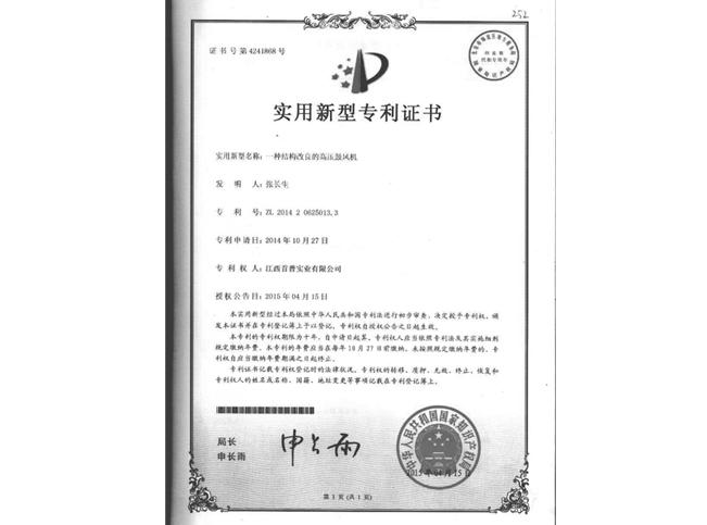 獅歌風機專利證書-結構改良