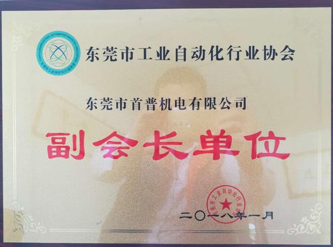 东莞自动化协会副会长